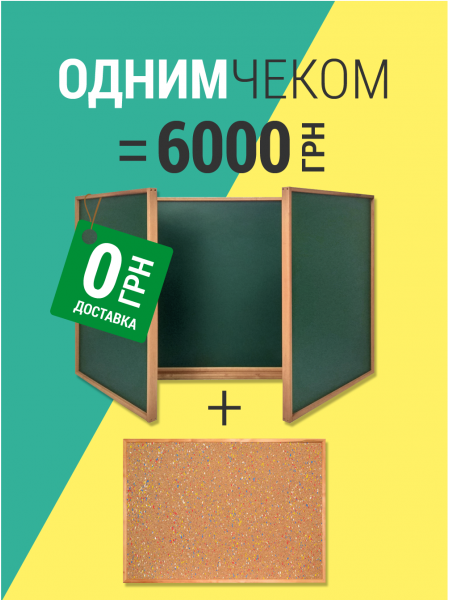 "Blackboard 5 turn., 400x100 cm + cork board, 75x100 cm, ""Classic"""