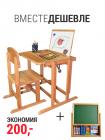 Children's desk easel + adjustable children's chair + children's set 40x50 cm