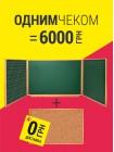 "Blackboard 5 turn., 300x100 cm + corkboard, 150x100 cm, ""Classic"""