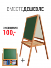 Combined Easel For Children ( 50х50 сm) + children's set 40x50 cm