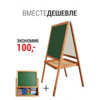 Combined Easel For Children ( 50х50 сm) + children's set 40x50 cm