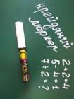 Chalk Marker