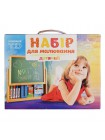 Children Drawing Kit (40х50 cm)