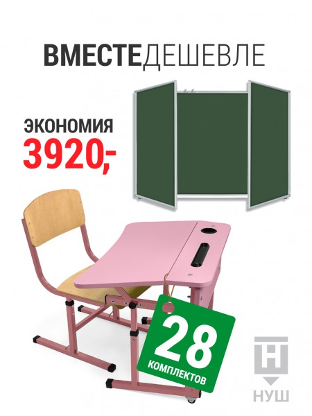 "28 single sets NUSH + 5-surface ""Erudit"" board, 300x100 cm"